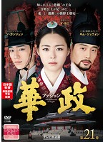 華政[ファジョン]<テレビ放送版> Vol.21