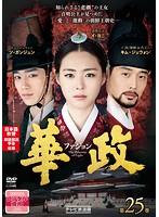 華政[ファジョン]<テレビ放送版> Vol.25