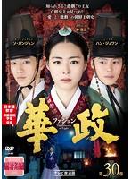 華政[ファジョン]<テレビ放送版> Vol.30