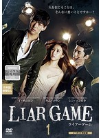 LIAR GAME~ライアーゲーム~<ノーカット完全版> Vol.1