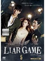 LIAR GAME~ライアーゲーム~<ノーカット完全版> Vol.5
