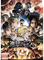 進撃の巨人 Season 2 Vol.1
