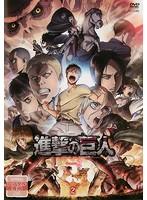 進撃の巨人 Season 2 Vol.2