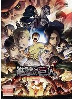 進撃の巨人 Season 2 Vol.3