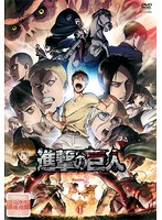 進撃の巨人 Season 2 Vol.4