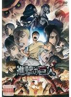 進撃の巨人 Season 2 Vol.5