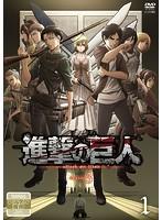 TVアニメ「進撃の巨人」 Season 3 (1)