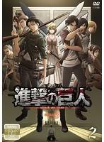 進撃の巨人 Season 3 Vol.2