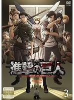 進撃の巨人 Season 3 Vol.3