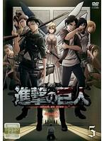 TVアニメ「進撃の巨人」 Season 3 (5)