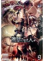 TVアニメ「進撃の巨人」 Season 3 (9)