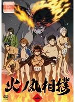 TVアニメ「火ノ丸相撲」 1