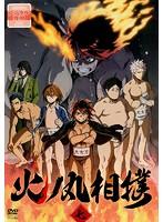 TVアニメ「火ノ丸相撲」 7