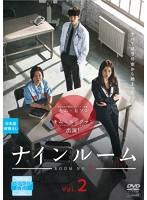 ナインルーム<日本編集版> Vol.2