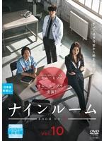ナインルーム<日本編集版> Vol.10