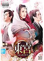 東宮~永遠の記憶に眠る愛~ Vol.10