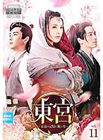 東宮~永遠の記憶に眠る愛~ Vol.11