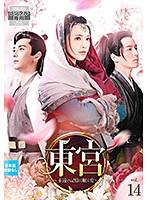 東宮~永遠の記憶に眠る愛~ Vol.14