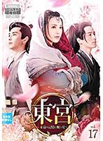 東宮~永遠の記憶に眠る愛~ Vol.17