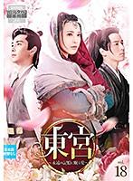 東宮~永遠の記憶に眠る愛~ Vol.18