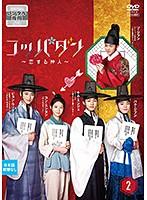 コッパダン~恋する仲人~ Vol.2