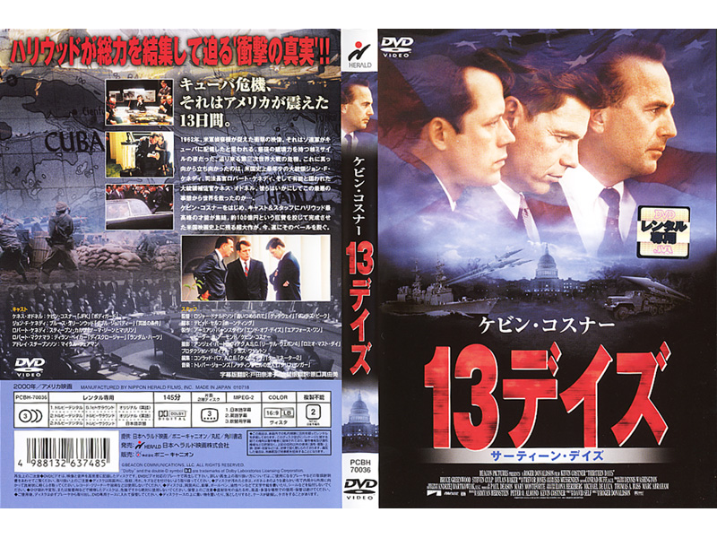 映画 13 デイズ 映画13デイズのあらすじと感想。マジで核戦争一歩手前だったキューバ危機