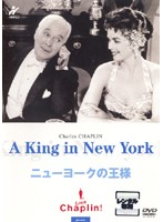 ニューヨークの王様 コレクターズ・エディション