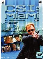 CSI:マイアミ Vol.1