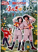 NHK おかあさんといっしょ 最新ソングブック ふしぎはすてき