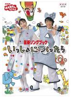 NHK おかあさんといっしょ 最新ソングブック いっしょにつくったら