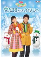 NHK おかあさんといっしょ ウィンタースペシャル 雪だるまからのおくりもの