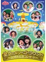 NHK おかあさんといっしょ ファミリーコンサート 星空のメリーゴーラウンド~50周年記念コンサート~