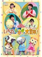 NHK おかあさんといっしょファミリーコンサート いたずらたまごの大冒険!
