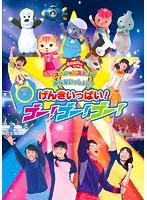 NHK おかあさんといっしょ スペシャルステージ みんないっしょに!げんきいっぱい!ゴー!ゴー!ゴー!