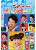 NHK おかあさんといっしょ 最新ソングブック カオカオカ~オ
