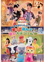 NHK おかあさんといっしょ スペシャルステージ みんないっしょに!歌って遊んで夢の大ぼうけん!