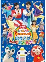 NHK おかあさんといっしょ スペシャルステージ 星で会いましょう!~出会えばみんなおともだち~