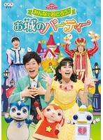 NHK おかあさんといっしょ ファミリーコンサート みんなでおどろう♪お城のパーティー