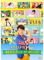 NHK おかあさんといっしょ メモリアルPlus(プラス)~あしたもきっと だいせいこう~