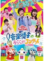 NHK おかあさんといっしょファミリーコンサート 音楽博士のうららかコンサート