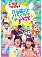 NHK おかあさんといっしょ ファミリーコンサート 2018年春