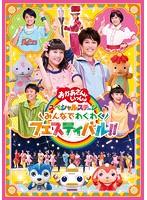 NHK おかあさんといっしょ スペシャルステージ みんなでわくわくフェスティバル!!