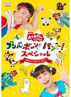 NHK おかあさんといっしょ ブンバ・ボーン!パント!スペシャル~あそびとうたがいっぱい~
