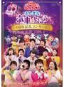 NHK おかあさんといっしょ ファミリーコンサート ふしぎな汽車でいこう 〜60年記念コンサート〜
