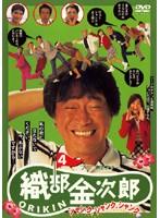 プロゴルファー 織部金次郎 4