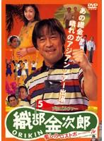 プロゴルファー 織部金次郎 5