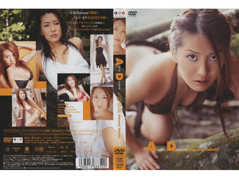 PCBP-11423 Atomic Diamond 矢吹春奈