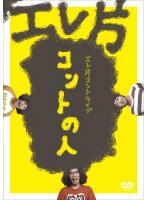 エレ片コントライブ ~コントの人~
