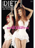 叶恭子+叶美香 SUPER BEAUTY 3 SEXY DIET with POLE DANCE