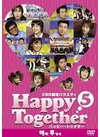 KBS韓流バラエティ「ハッピートゥゲザー 5 John-Hoon/コン・ユ/カンタ、シン・ヘソン&イ・ジフン編」